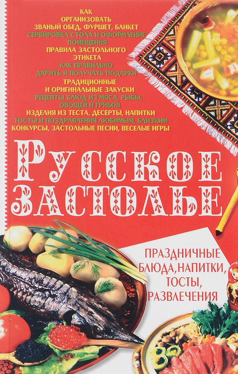 Русское застолье лук перо русское застолье семена
