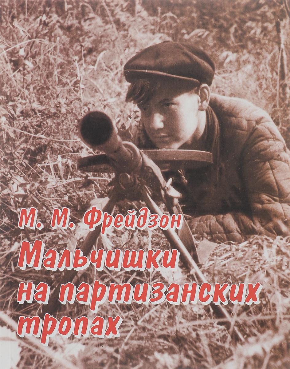 М. Фрейдзон Мальчишки на партизанских тропах