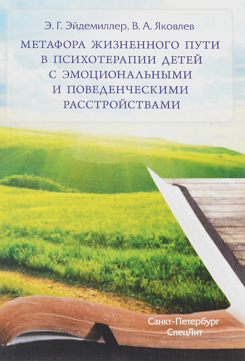 Метафора жизненного пути в психотерапии детей с эмоциональными и поведенческими расстройствами. Учебное пособие
