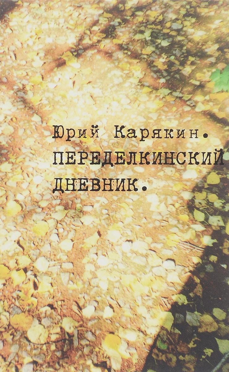 Юрий Карякин Переделкинский дневник о государственных пособиях гражданам имеющим детей