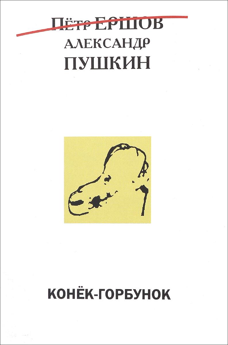 Александр Пушкин Конек-Горбунок ершов п п piotr ershov el caballito jorobadito конек горбунок на испанском языке