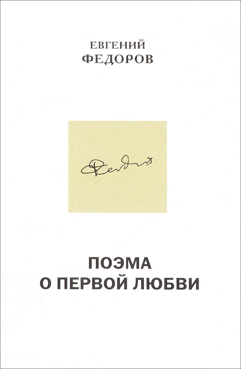 Евгений Федоров Поэма о первой любви былое и думы