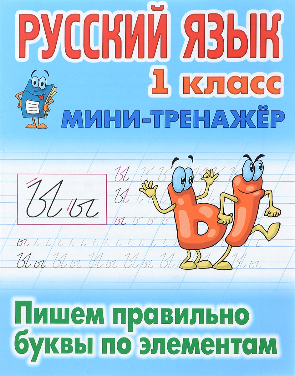 Русский язык. 1 класс. Мини-тренажер. Пишем правильно буквы по элементам