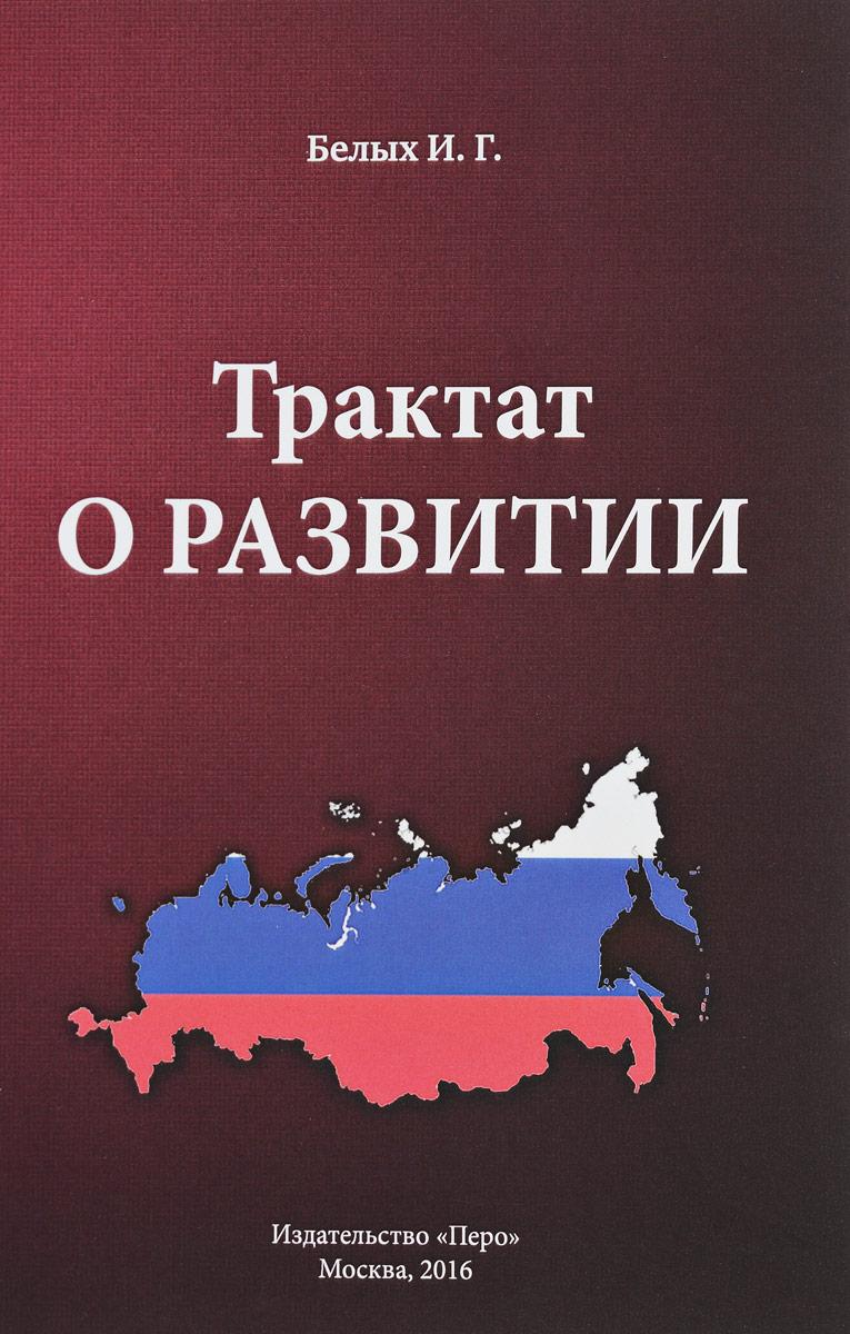 И. Г. Белых Трактат о Развитии