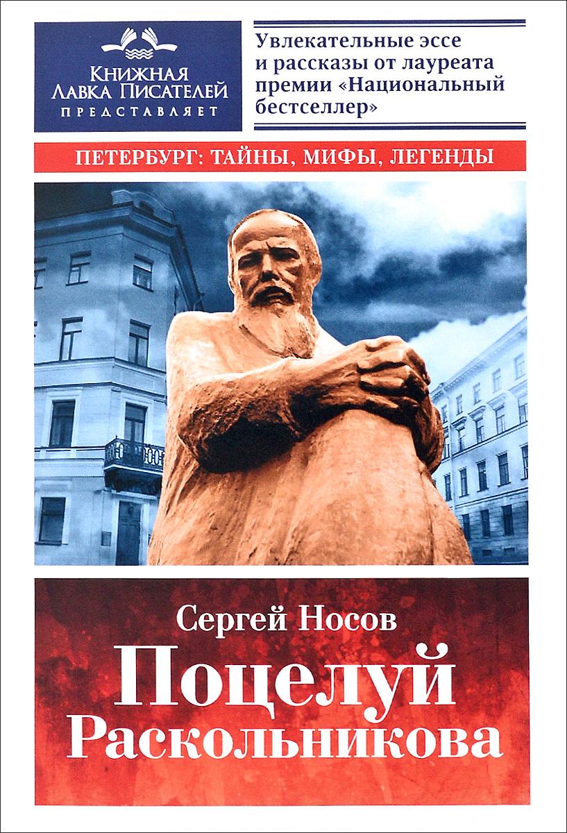 Сергей Носов Поцелуй Раскольникова сергей носов берендей
