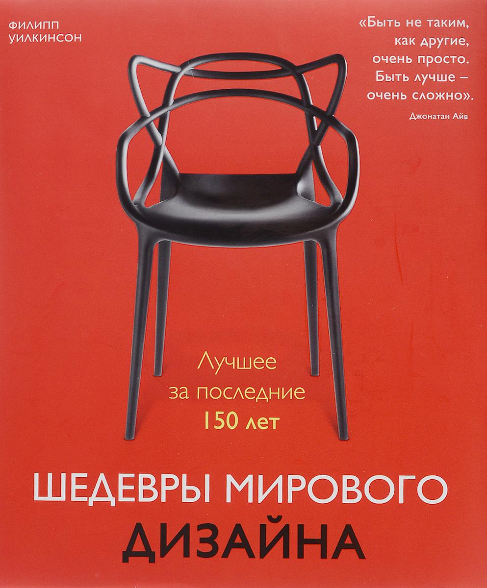 Филипп Уилкинсон Шедевры мирового дизайна