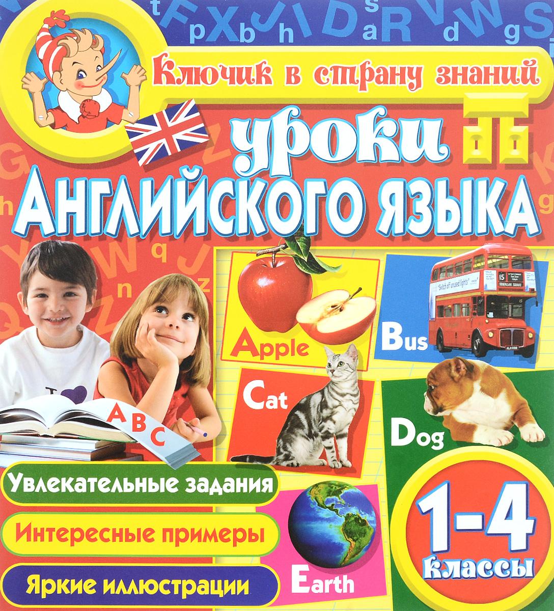 С. В. Семова Уроки английского языка уроки русского языка проверка знаний 4 класс