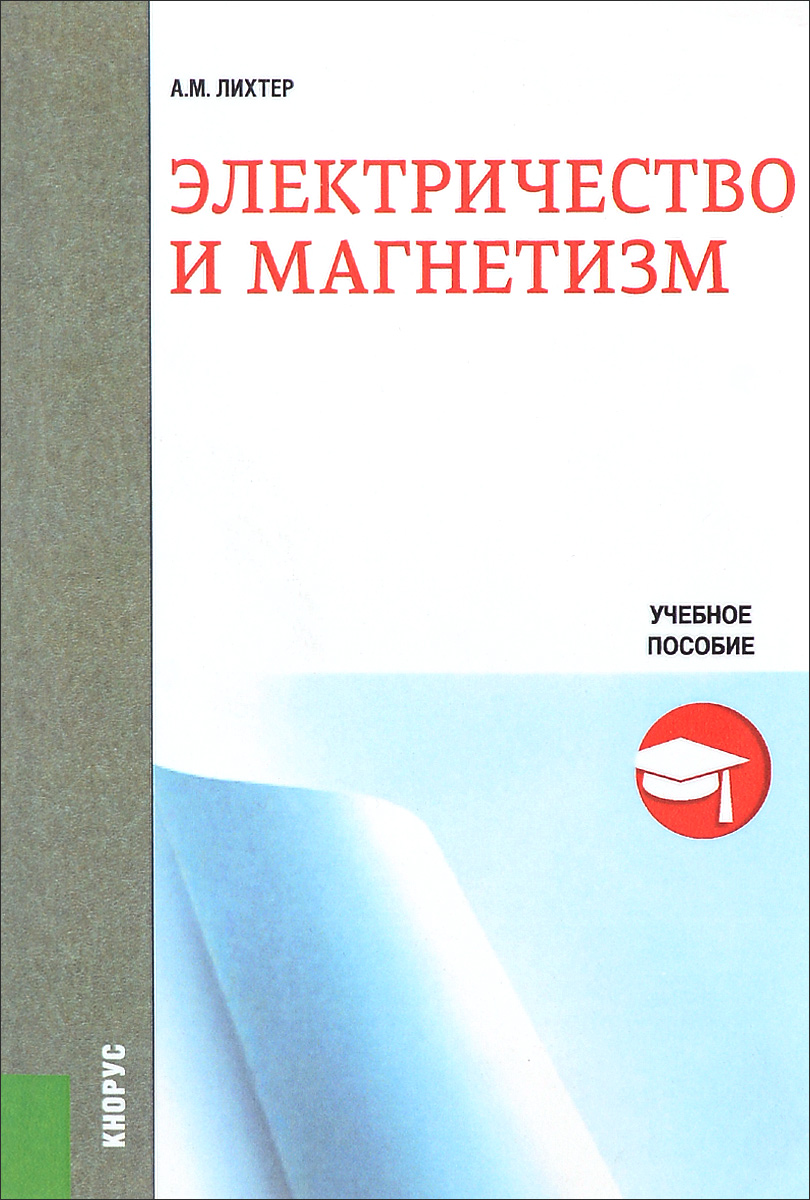 Электричество и магнетизм. Учебное пособие