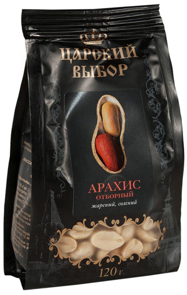 Царский выбор Арахис отборный жареный соленый, 120 г царский выбор кедровый орех отборный сушеный 190 г