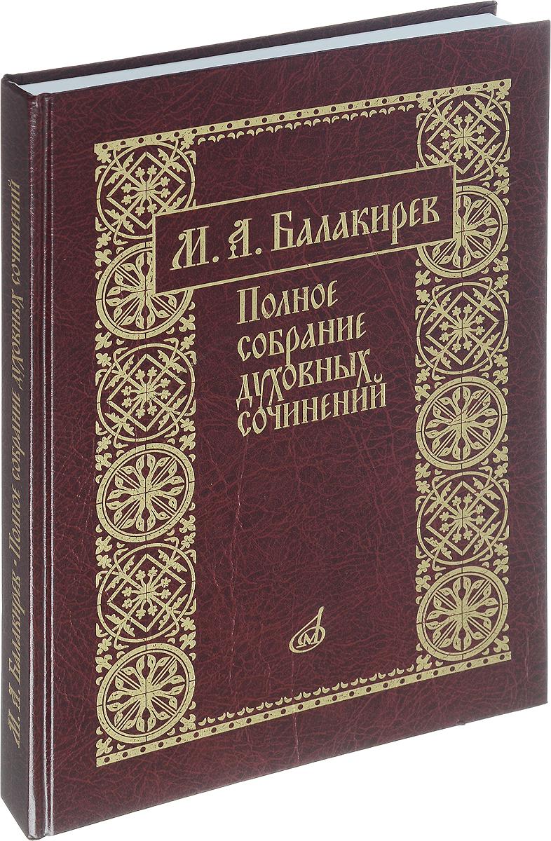 М. А. Балакирев М. А. Балакирев. Полное собрание духовных сочинений
