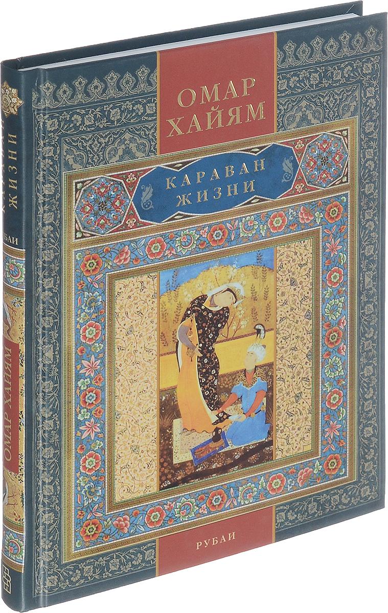 Омар Хайям Караван жизни хайям о сад любви