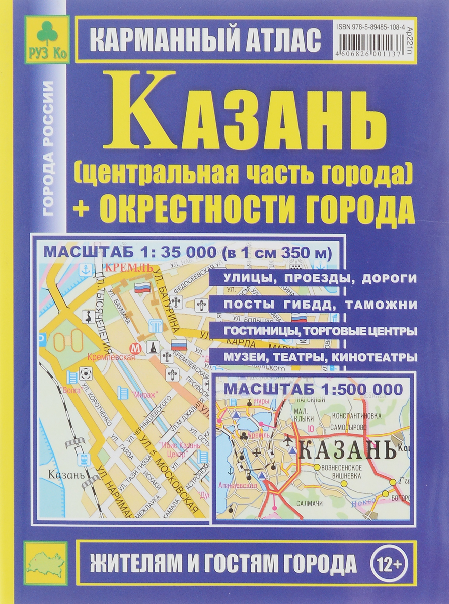 Александр Смирнов,Боходир Машарипов Казань + окрестности. Карманный атлас
