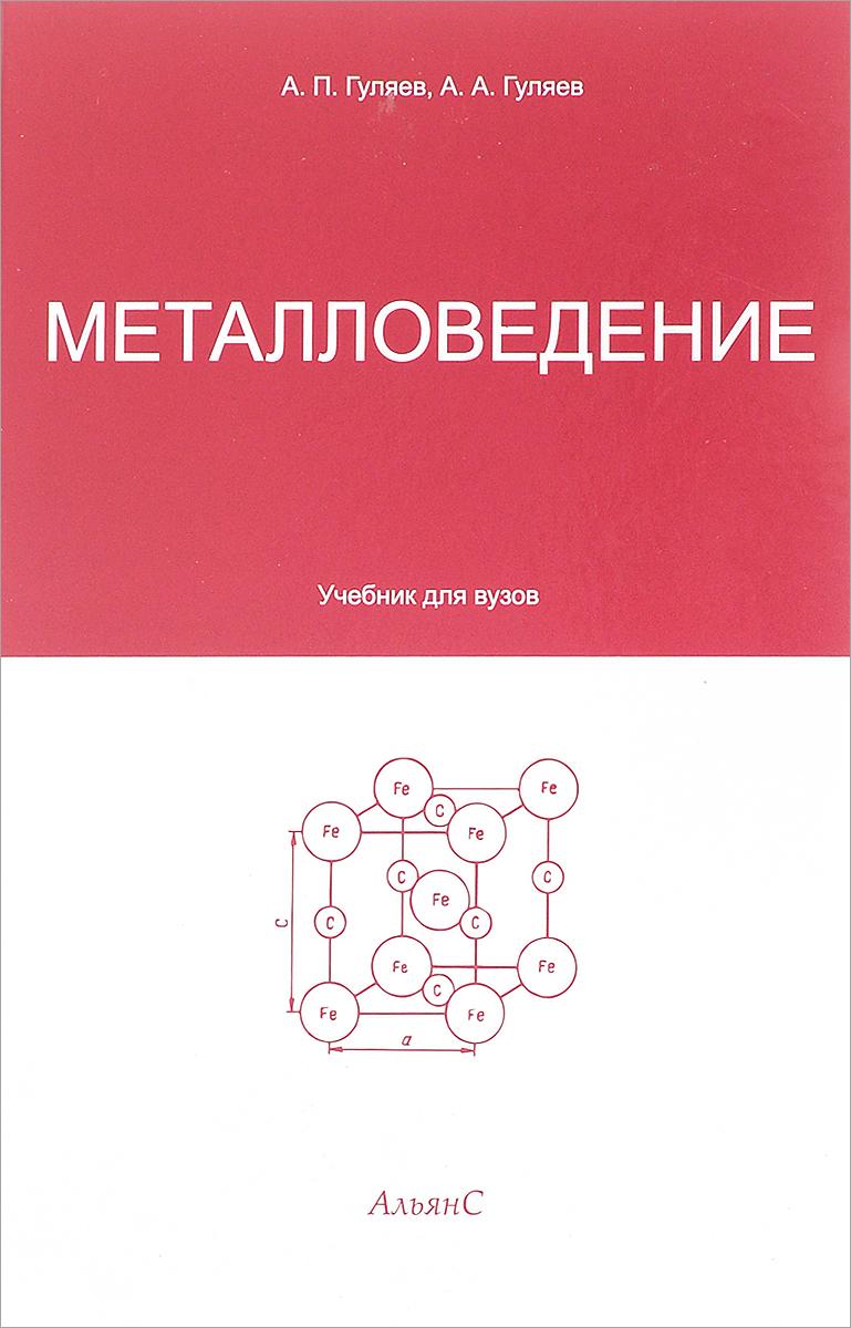 Металловедение