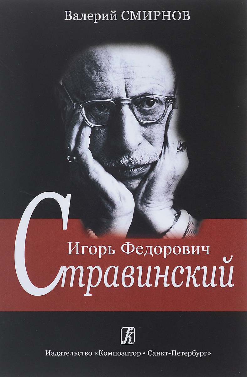 Игорь Федорович Стравинский. Учебное пособие