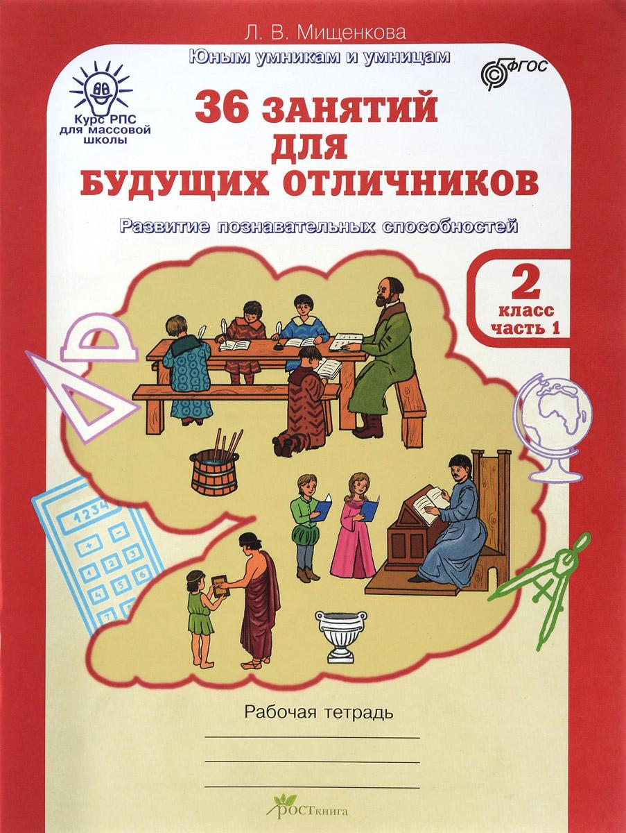 Л. В. Мищенкова 36 занятий для будущих отличников. 2 класс. Рабочая тетрадь. В 2 частях. Часть 1