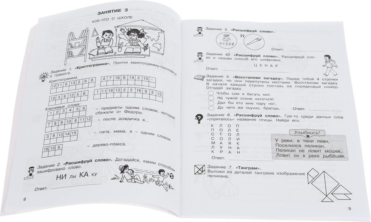 ответы класс занятий отличников 36 будущих гдз для 2
