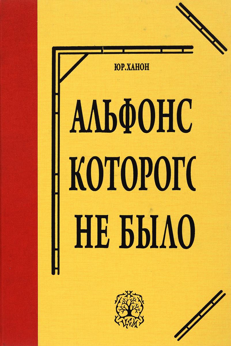Юр. Ханон Альфонс, которого не было украина которой не было мифология украинской идеологии