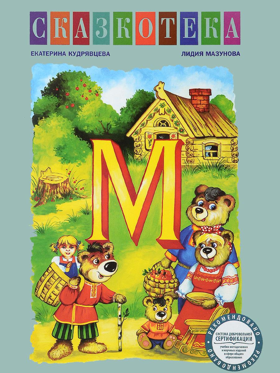 """""""М"""". Маша и медведь. Три медведя. Муха-Цокотуха. Мойдодыр. Рабочая тетрадь"""