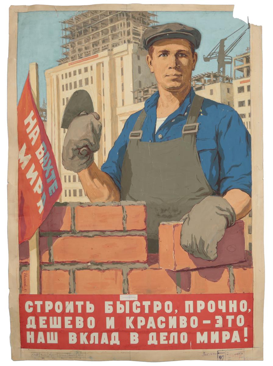 Оригинальный рисунок к плакату