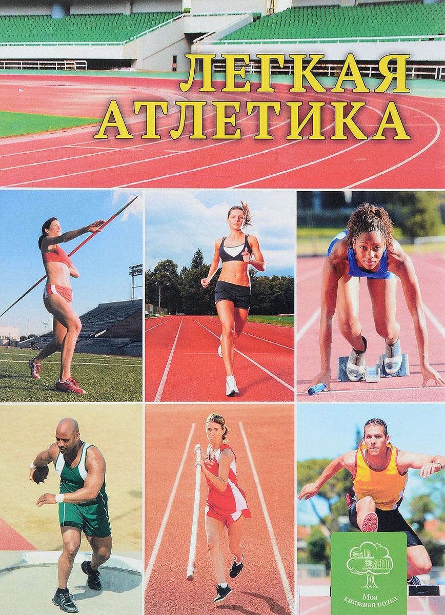 Л. Г. Рыбалко Легкая атлетика