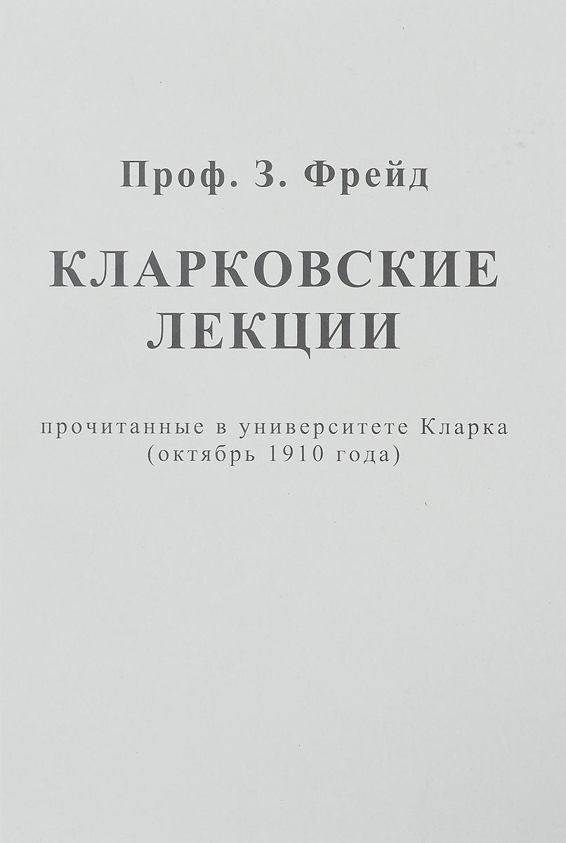 Кларковские лекции