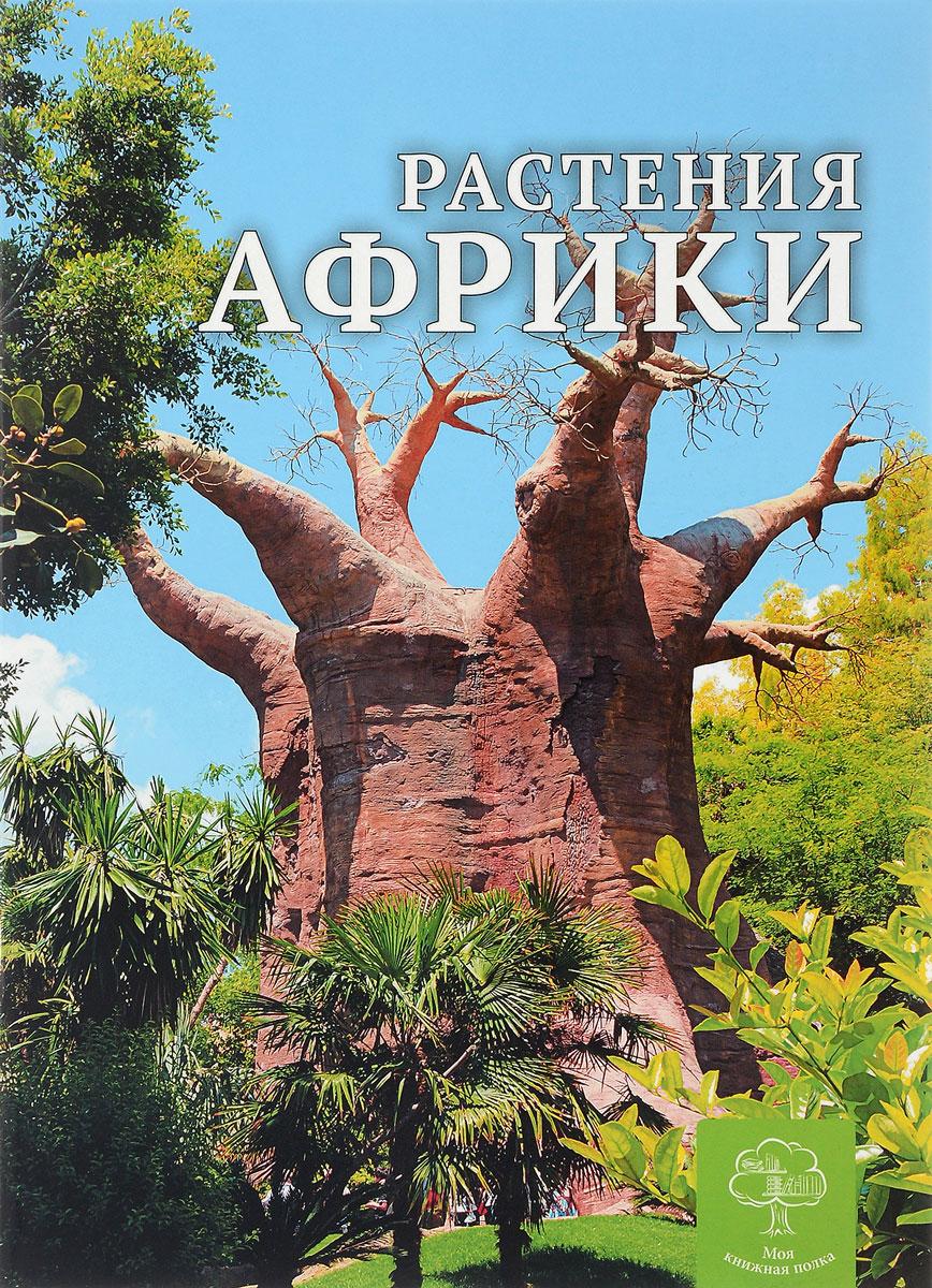Р. Ромашкина Растения Африки