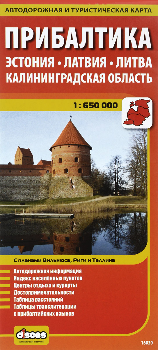 Прибалтика. Эстония, Латвия, Литва, Калининградская область. Автодорожная и туристическая карта