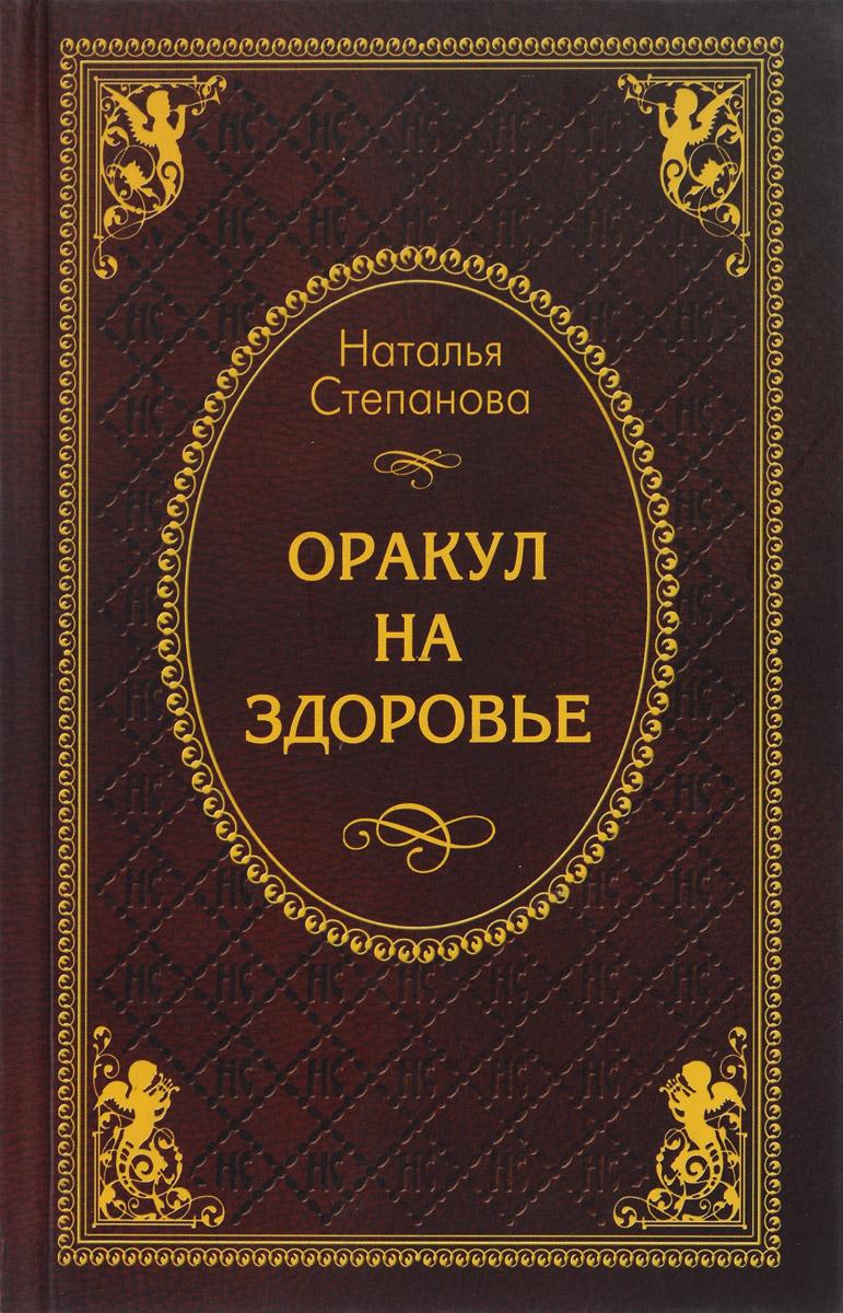 Наталья Степанова Оракул на здоровье наталья степанова для здоровья от недугов