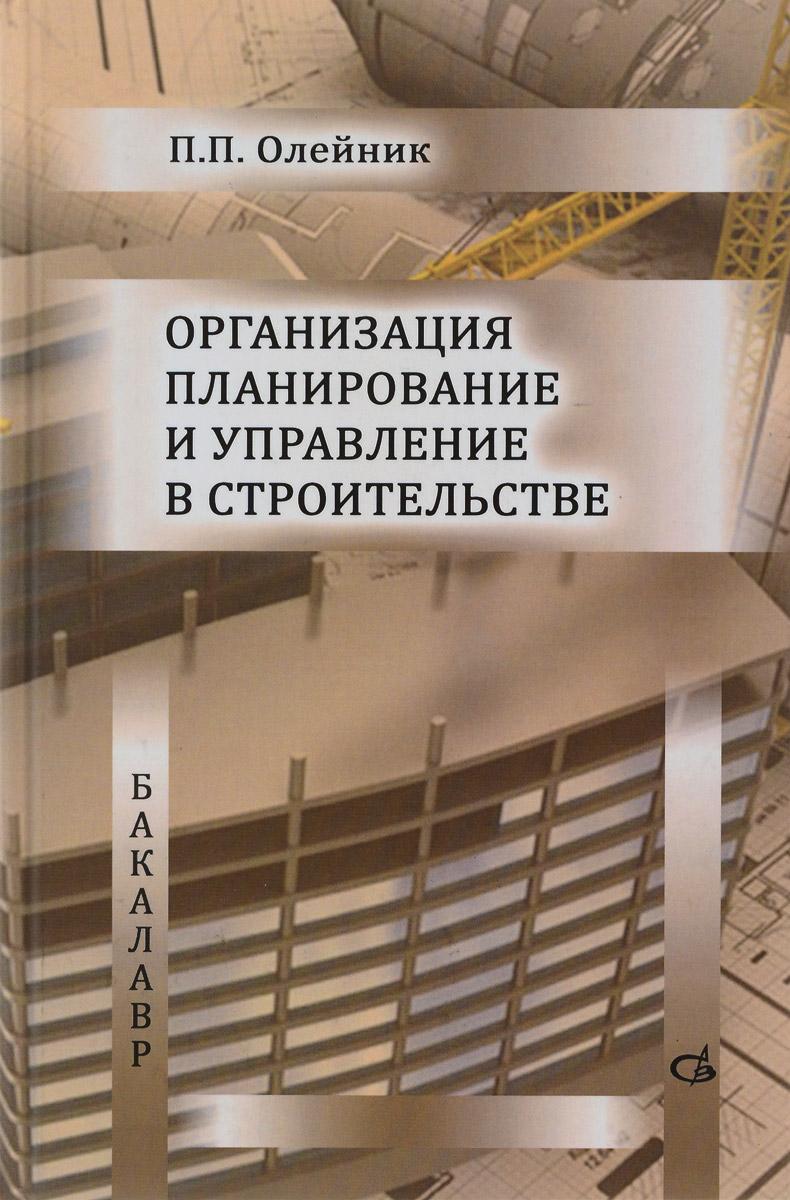 П. П. Олейник Организация, планирование, управление в строительстве. Учебник химия в строительстве учебник