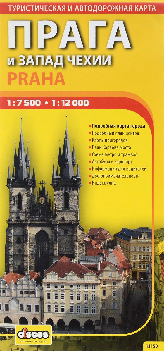 Прага и запад Чехии. Автодорожная и туристическая карта туристическая и автодорожная карта великий новгород и пригороды