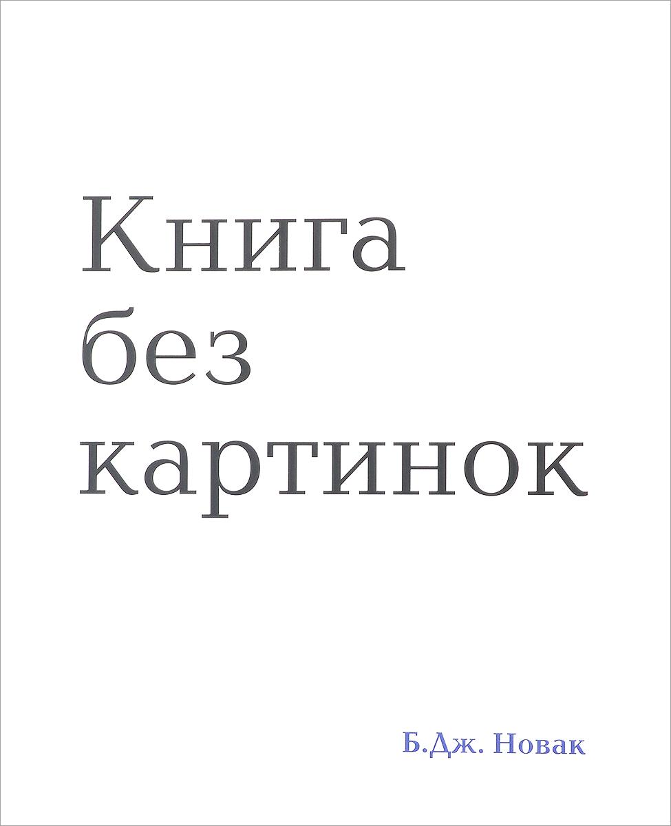 Книга без картинок