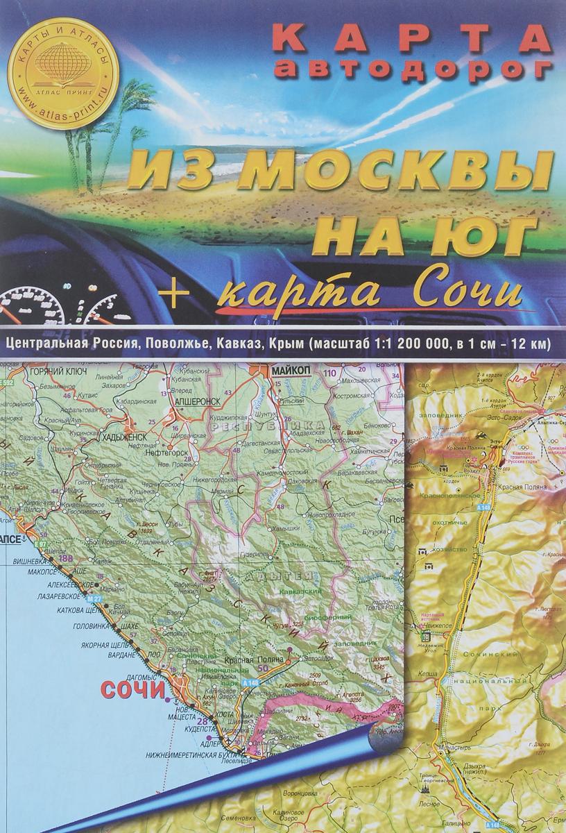 Карта автодорог из Москвы на юг + карта Сочи мятая карта helsinki