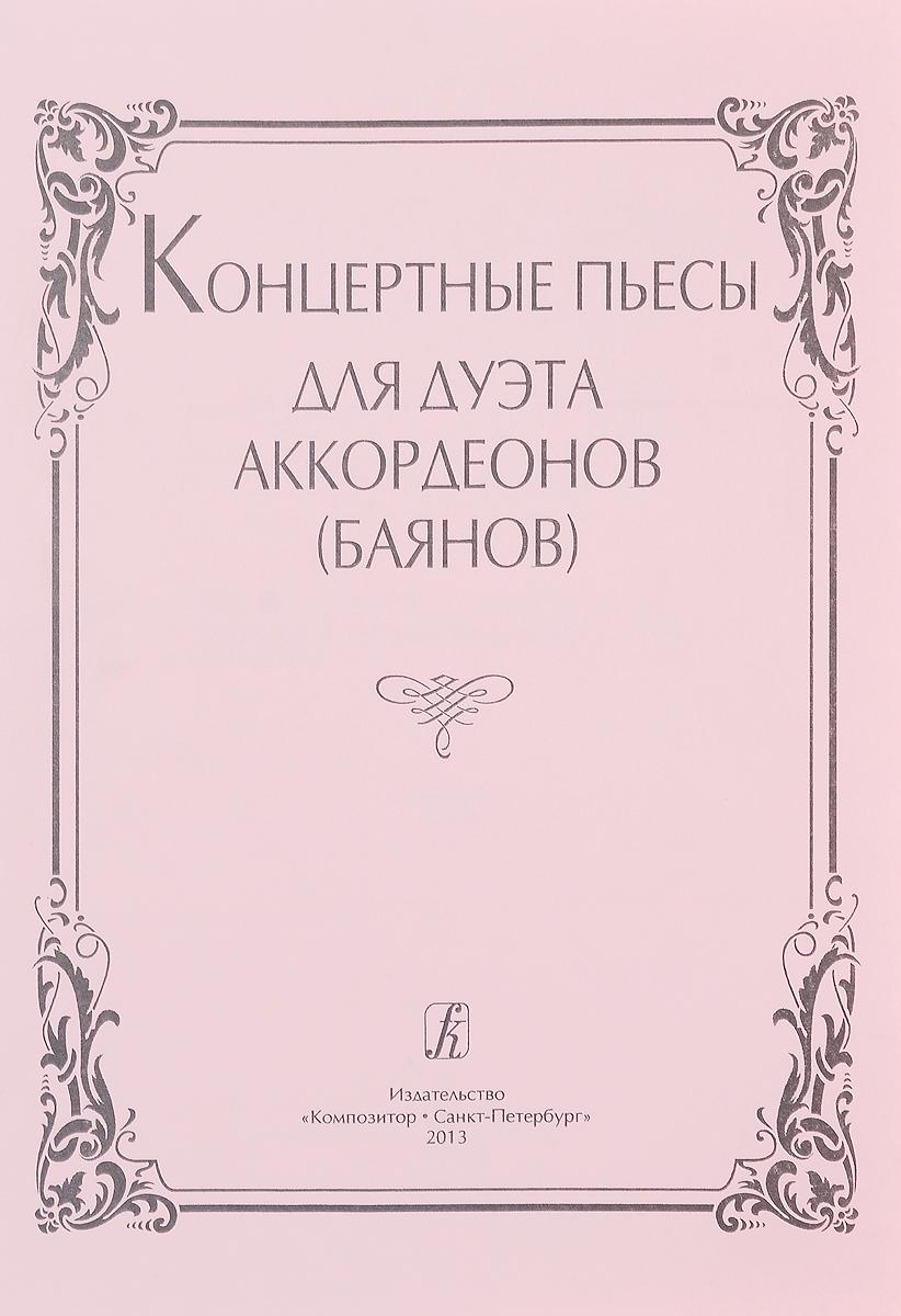 Концертные пьесы для дуэта аккордеонов (баянов) самоучитель игры на баяне аккордеоне