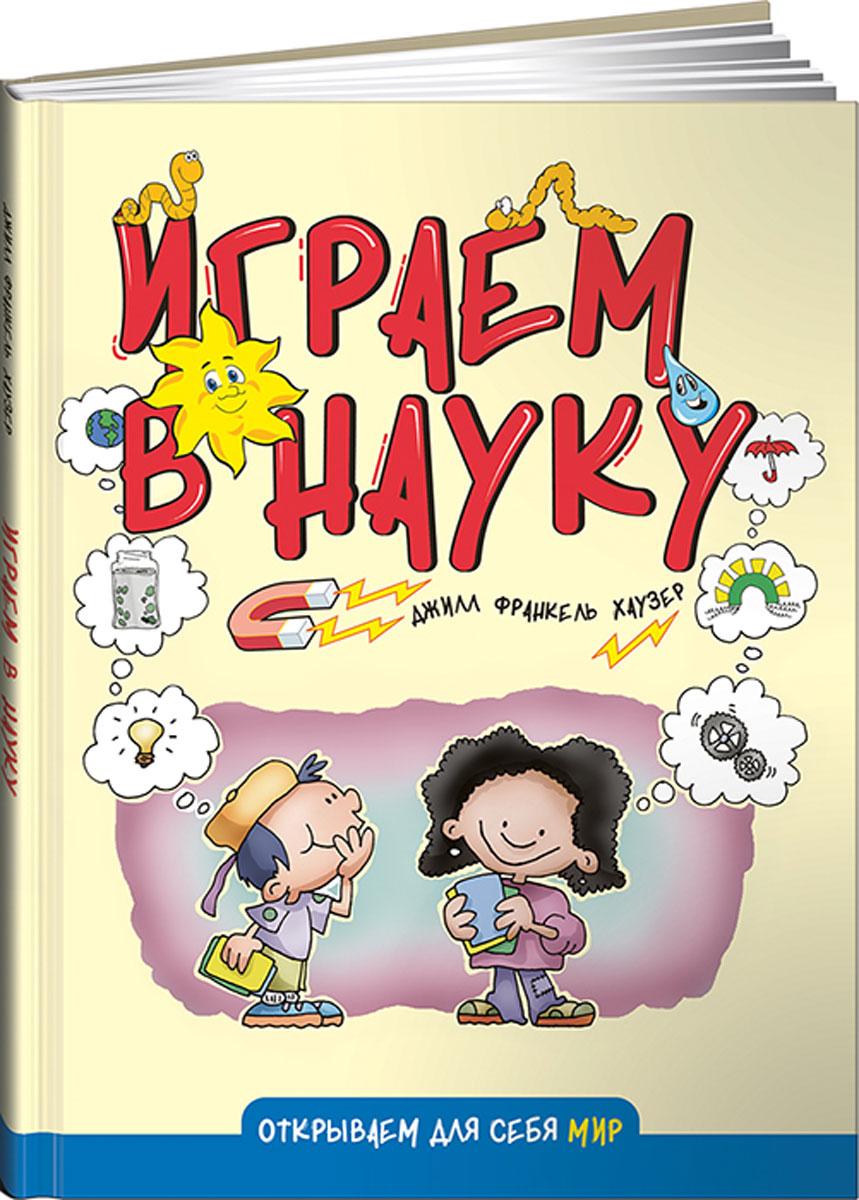 Zakazat.ru: Играем в науку. Джилл Франкель Хаузер