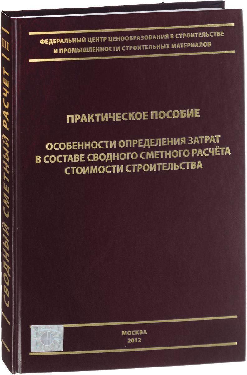 В. М. Симанович, Е. Е. Ермолаев Особенности определения затрат в составе сводного сметного расчета стоимости строительства. Практическое пособие
