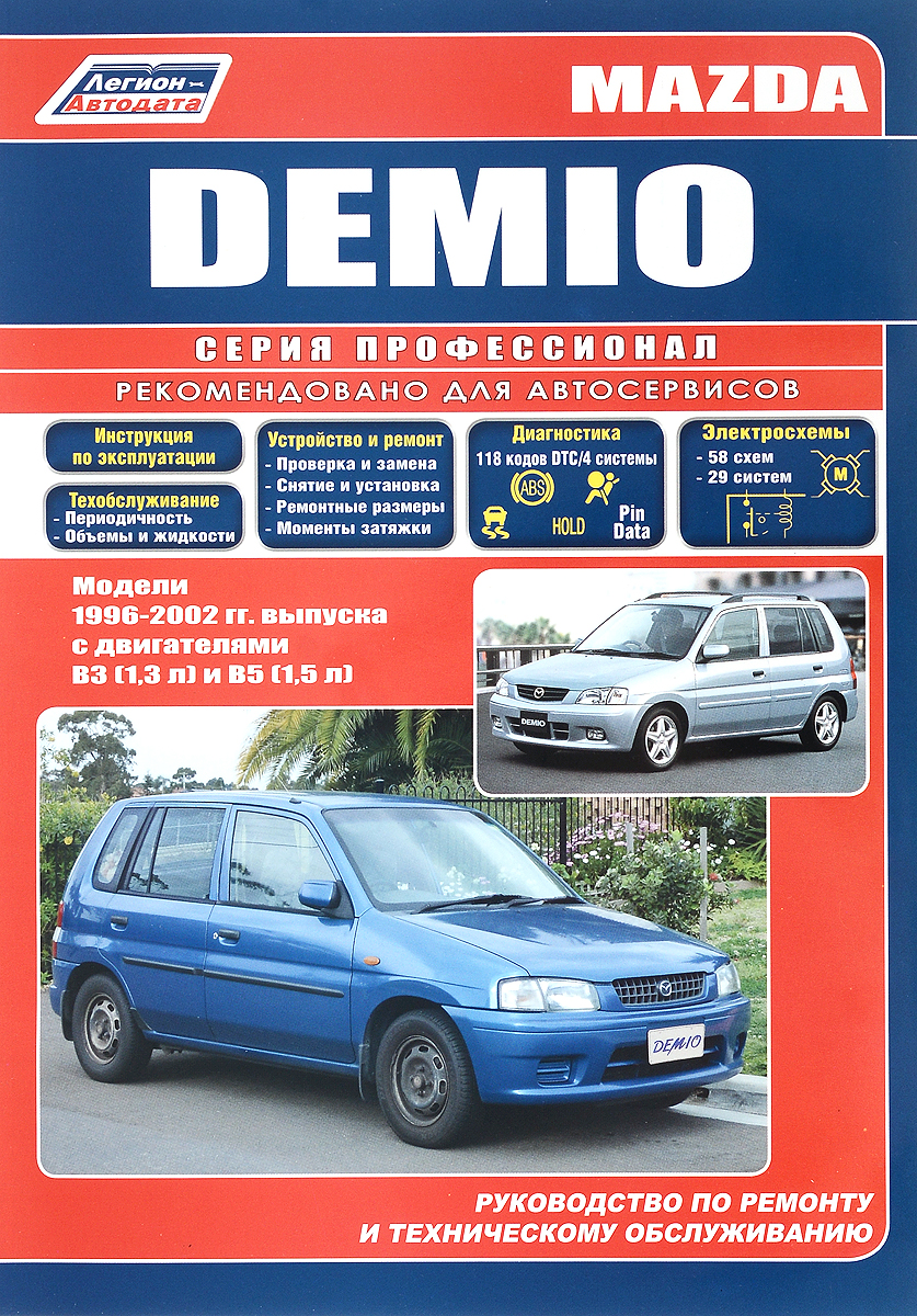 Mazda Demio. Модели 1996-2002 гг. выпуска с двигателями В3 (1,3 л) и В5 (1,5 л). Устройство, техническое обслуживание и ремонт