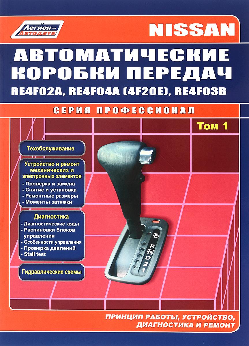 Атоматические коробки Nissan. Том 1. RE4FO2A, RE4FO4A (4А20Е), RE4FO3B. Принцип работы, устройсто, диагностика и ремонт