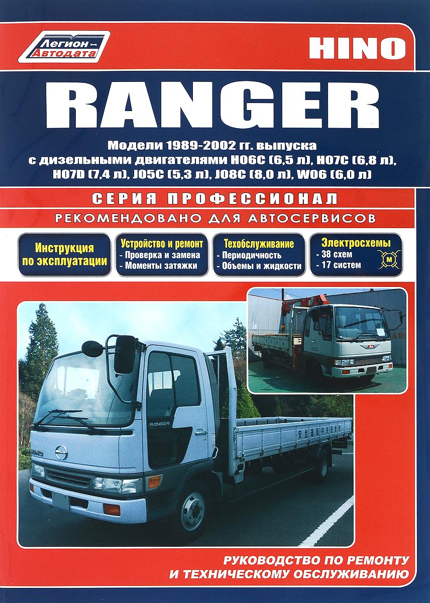 Hino Ranger. Модели выпуска 1989-2002 гг. Устройство, техническое обслуживание и ремонт