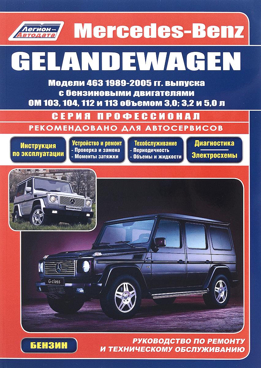 Mercedes-Benz Gelandewagen. Модели 463 1989-2005 гг. выпуска с бензиновыми двигателями ОМ 103, 104, 112 и 113 объемом 3,0; 3,2 и 5,0 л. Устройство, техническое обслуживание и ремонт