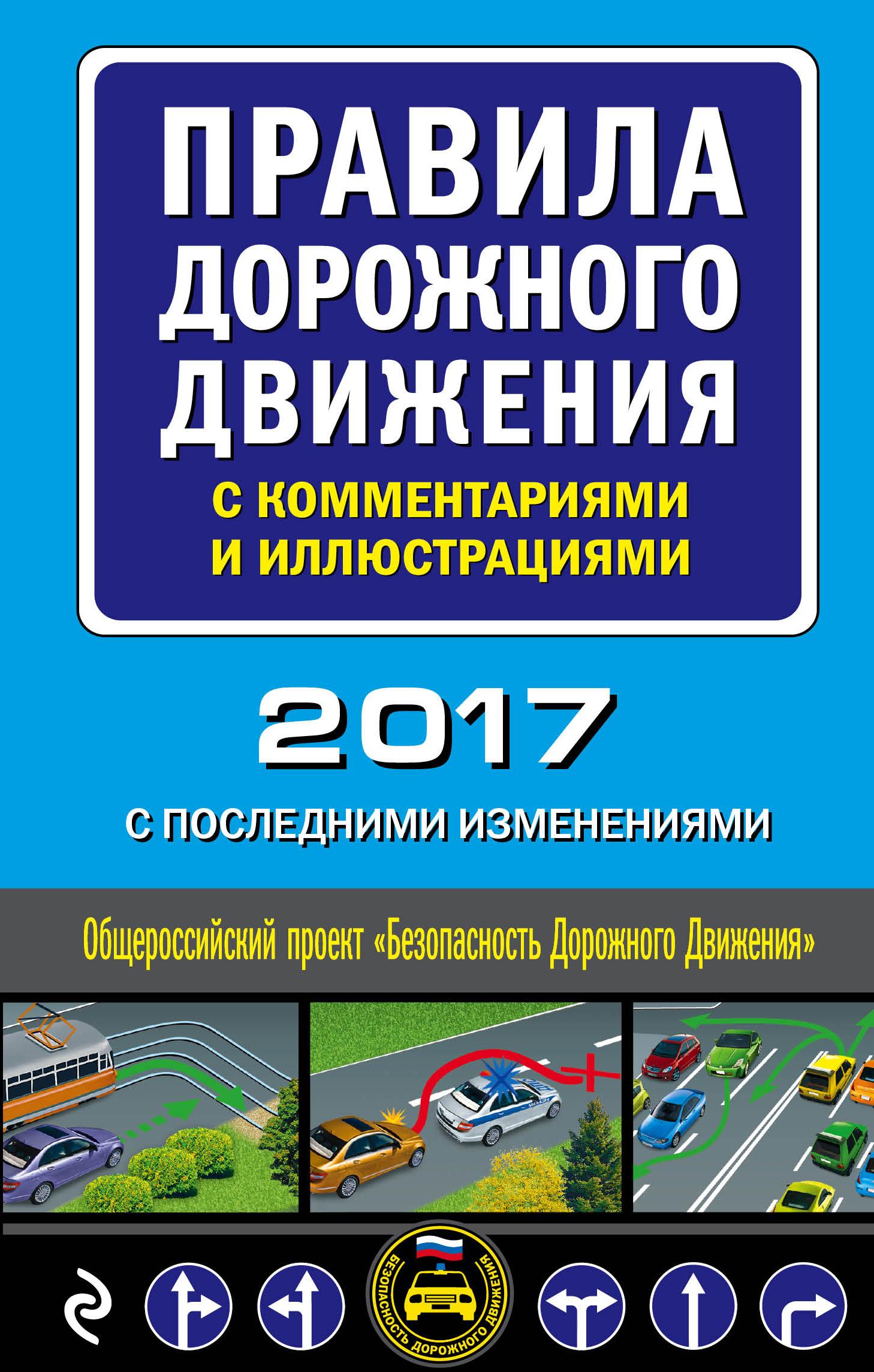 А. В. Меркурьева Правила дорожного движения с комментариями и иллюстрациями (с последними изменениями на 2017 год)