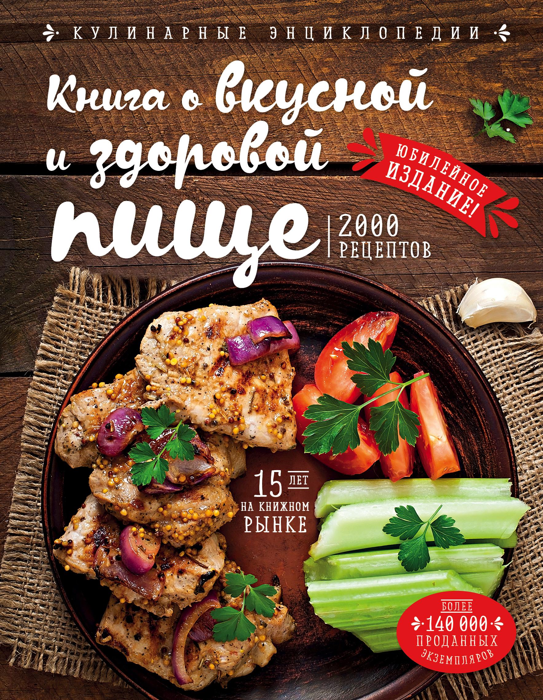 Книга о вкусной и здоровой пище (новое оформление). Могильный Николай Петрович