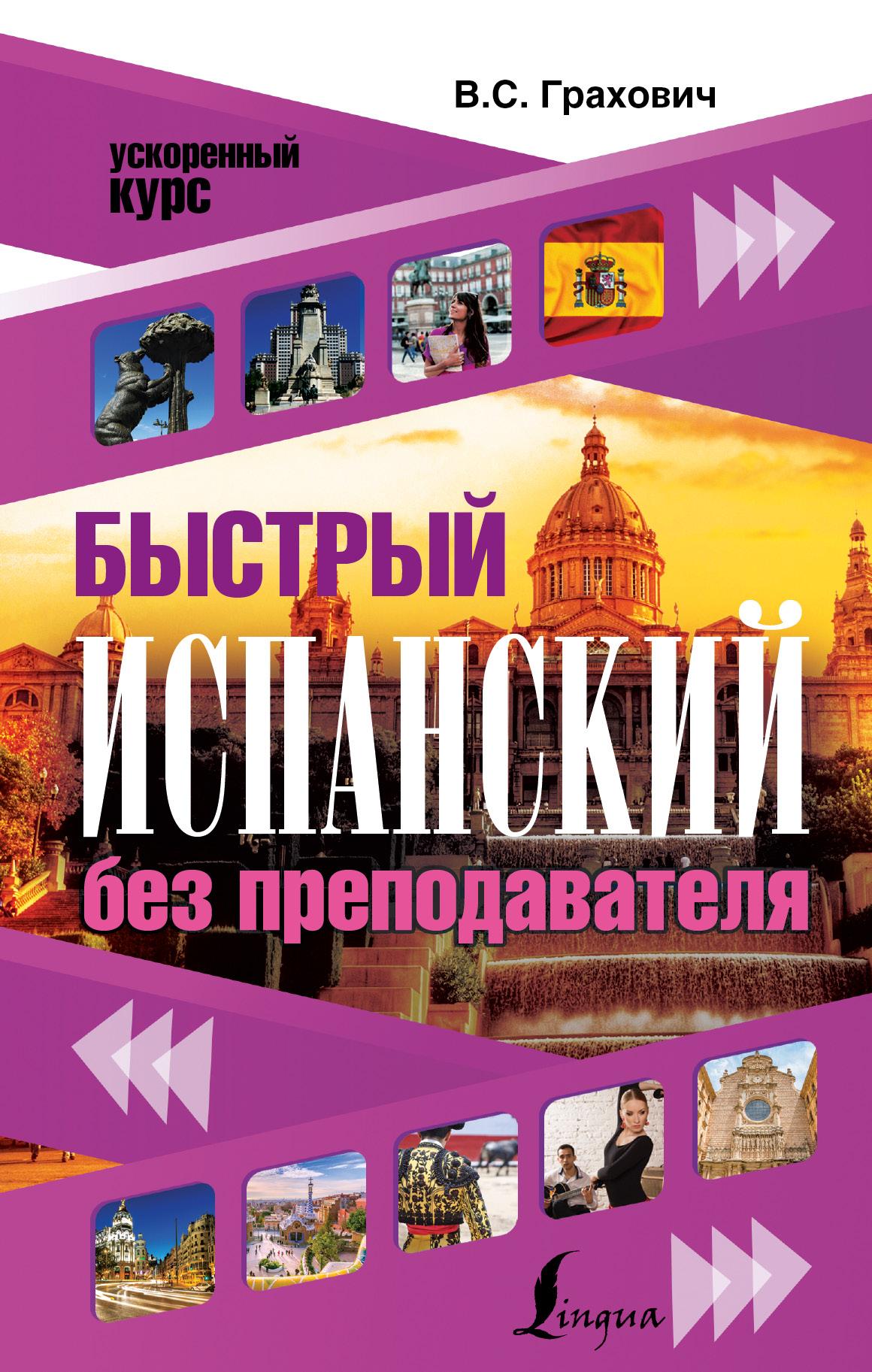В. С. Грахович Быстрый испанский без преподавателя ISBN: 978-5-17-102163-4