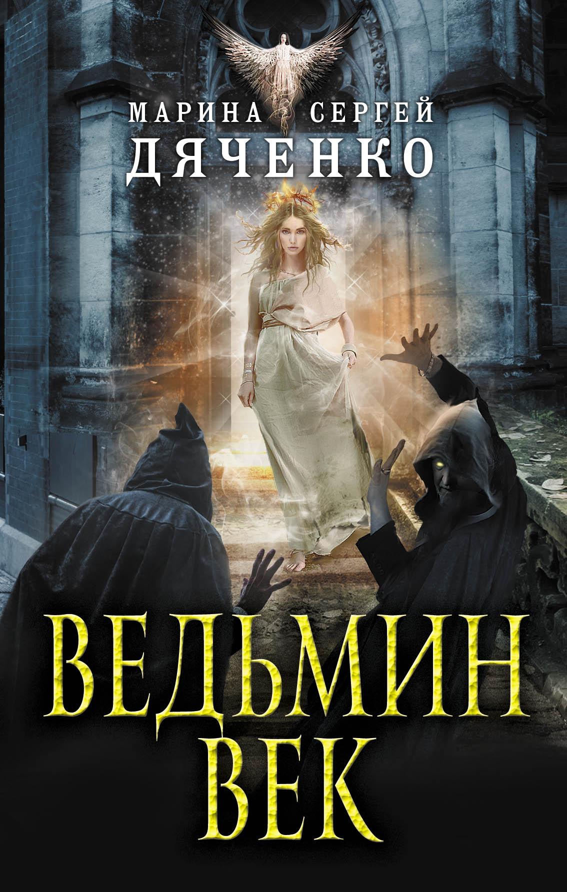 Марина Дяченко, Сергей Дяченко Ведьмин век