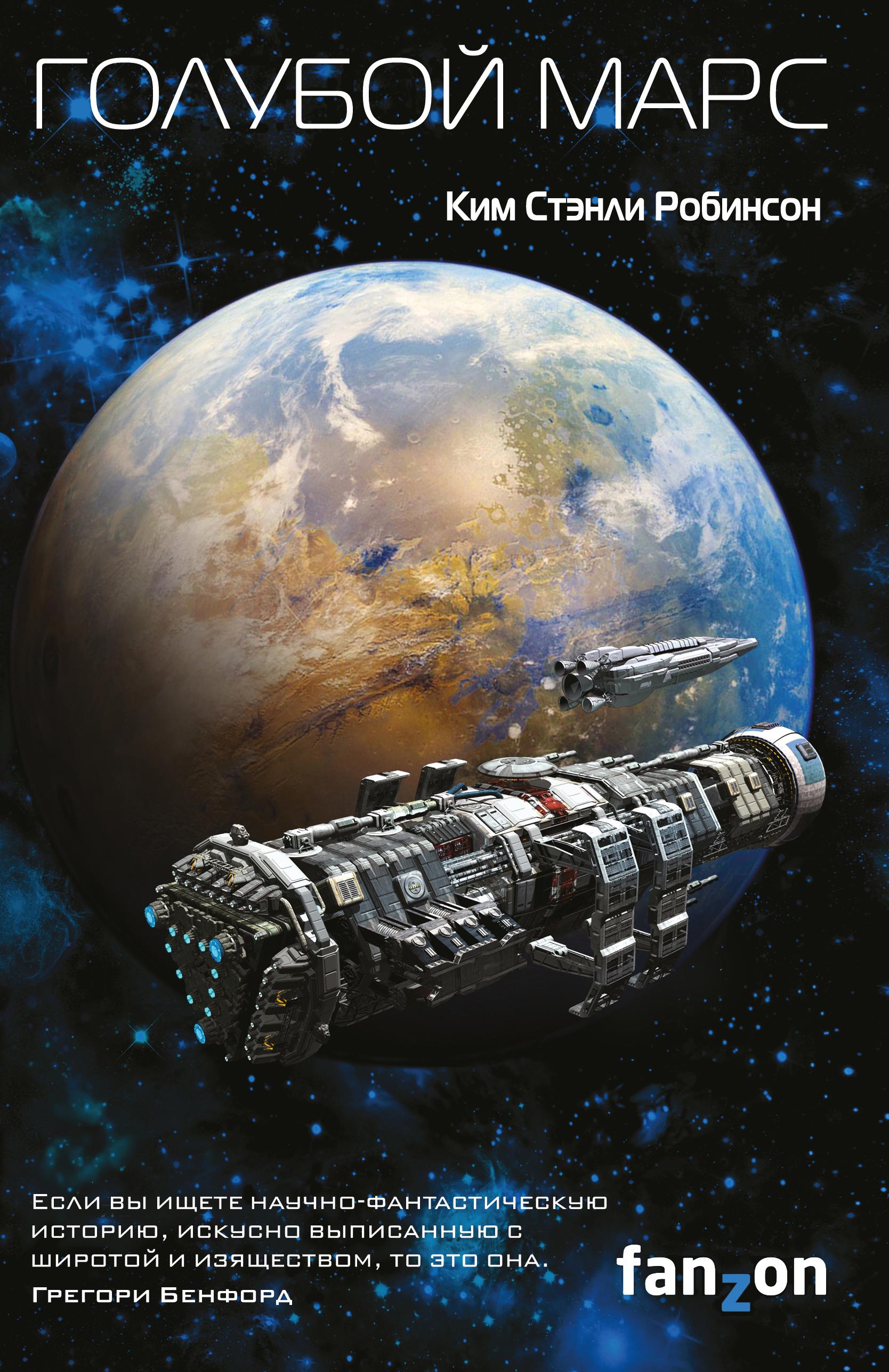 Ким Стэнли Робинсон Голубой Марс jahurd 2x18w наводнение