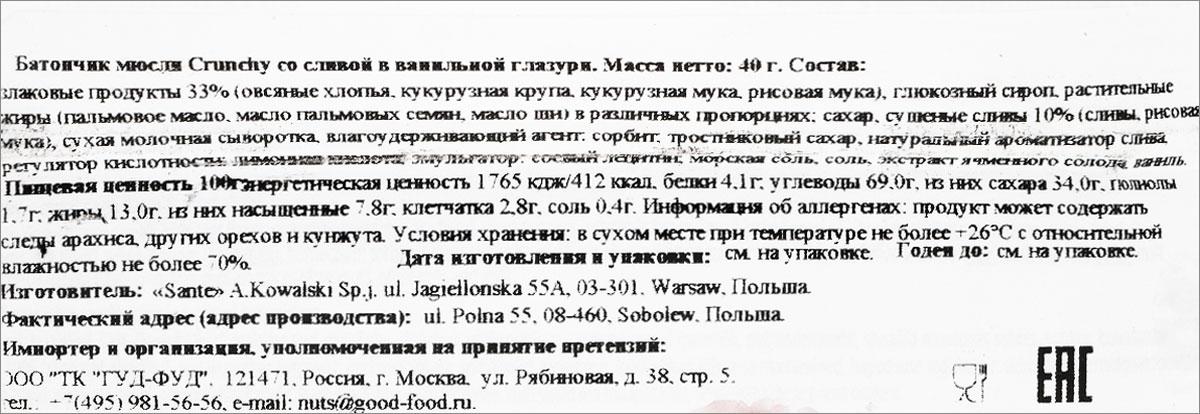 Sante Crunchyбатончикмюслисосливойвванильной глазури, 40 г Sante