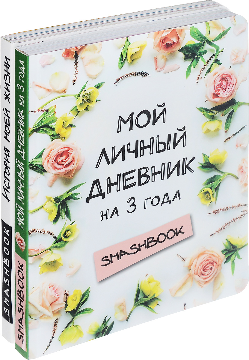 Мой личный дневник на 3 года. История моей жизни (комплект из 2 блокнотов) ISBN: 978-5-699-88850-4, 978-5-699-84749-5