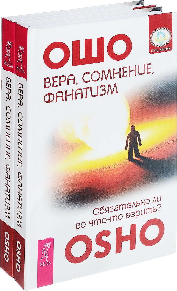 Вера, сомнение, фанатизм. Обязательно ли во что-то верить? (комплект из 2 книг). Ошо