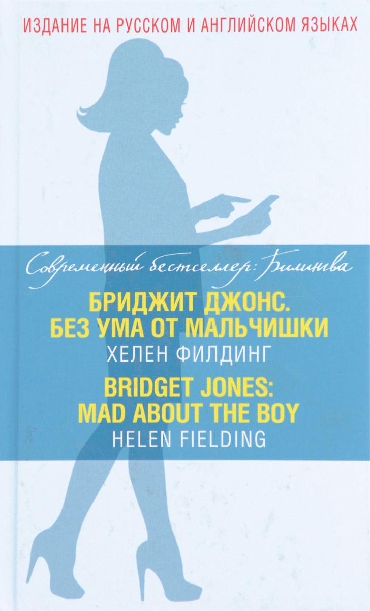Zakazat.ru Бриджит Джонс. Без ума от мальчишки. Учебное пособие / Bridget Jones: Mad about the Boy. Хелен Филдинг