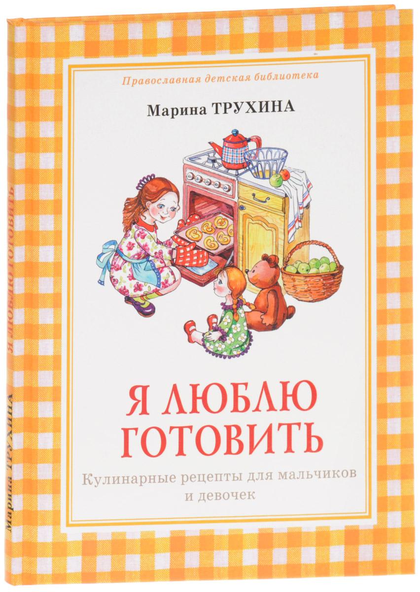 Zakazat.ru: Я люблю готовить. Кулинарные рецепты для мальчиков и девочек. Марина Трухина