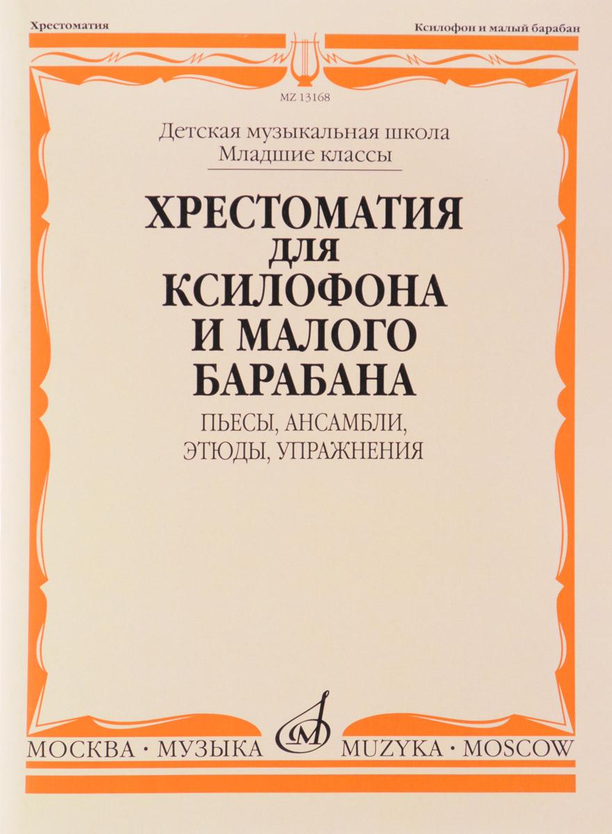 Хрестоматия для ксилофона и малого барабана. Младшие классы. Пьесы, ансамбли, этюды, упражнения